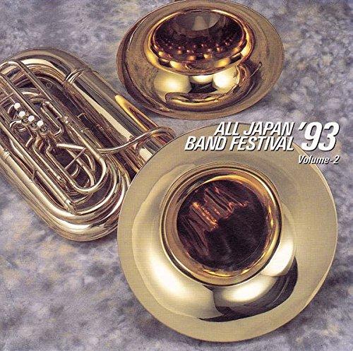 日本の吹奏楽'93(2)中学校
