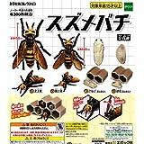 スズメバチ [全4種セット(フルコンプ)]