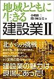 中西出版 小磯 修二/関口 麻奈美 地域とともに生きる 建設業II 北からの挑戦の画像