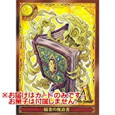 クイズRPG 魔法使いと黒猫のウィズ コレクションカード ガム [32.稲妻の魔道書(ノーマルカード)](単品)