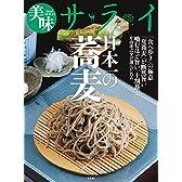 美味サライ 日本一の蕎麦 (SJムック 美味サライ)