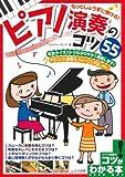 もっとじょうずに弾ける!ピアノ演奏のコツ55 (コツがわかる本)