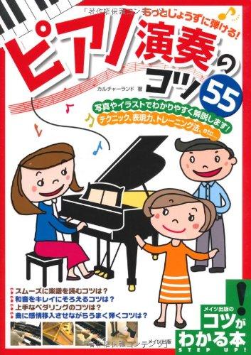 もっとじょうずに弾ける!ピアノ演奏のコツ55 (コツがわかる本)の詳細を見る