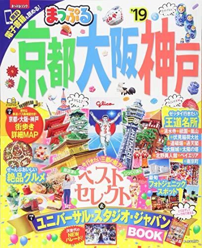 まっぷる 京都・大阪・神戸'19 (マップルマガジン 関西)