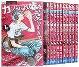 カノジョは嘘を愛しすぎてる コミック 1-11巻セット (Cheeseフラワーコミックス)