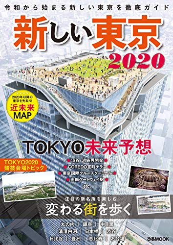 新しい東京2020