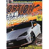 Option2 2015年01月号 (オプション2)