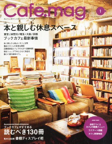 Cafe.mag (カフェマグ) 2014年 01月号 [雑誌]の詳細を見る