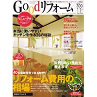 Good (グッド) リフォーム 2007年 11月号 [雑誌]