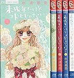 未成年だけどコドモじゃない コミック 全5巻完結セット (少コミフラワーコミックス)