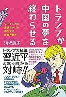 河添 恵子 (著)(1)新品: ¥ 1,400ポイント:13pt (1%)3点の新品/中古品を見る:¥ 1,400より