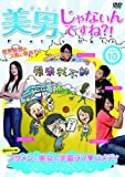 美男、じゃないんですね!?~Pretty Ugly~【Vol.10(全10巻)】[DVD]
