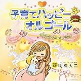 [CD2枚組] 子育てハッピーミュージック~オルゴール