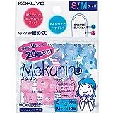 コクヨ 紙めくり リング型 メクリン 20個入り S・M ミックス メク-501