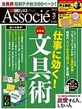 日経ビジネス Associe (アソシエ) 2012年 03月号 [雑誌]