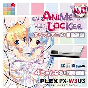 foltia アニメ自動録画システム アニメロッカー ANIME LOCKER4.0 PX-W3U3同梱版 FL-DV4W3U3M