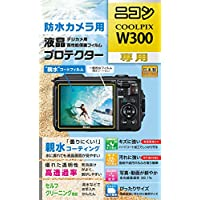 Kenko 液晶保護フィルム 液晶プロテクター 親水タイプ Nikon COOLPIX W300用 防曇コーティング セルフクリーニング機能 KLP-NAW300