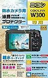 「Kenko 液晶保護フィルム 液晶プロテクター 親水タイプ Nikon COOLPIX W300用 防曇コーティング セルフクリーニング機能 KLP-NAW300」のサムネイル画像