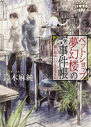 ペットショップ夢幻楼の事件帳 思い出はいつもとなりに (角川文庫)の詳細を見る
