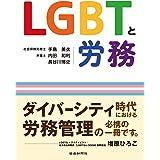 LGBTと労務