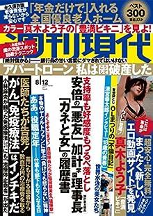 週刊現代 2017年8月12日号 [雑誌]