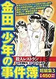 金田一少年の事件簿 短編集(3)殺人レストラン (講談社プラチナコミックス)