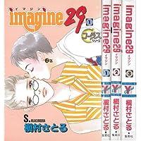 imagine29(イマジン29) コミック 全3巻完結セット (ヤングユーコミックス コーラスシリーズ)