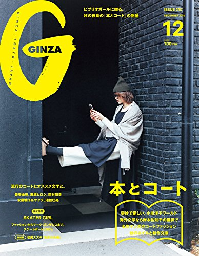 GINZA (ギンザ) 2014年 12月号 [雑誌]の詳細を見る