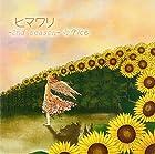 ヒマワリ -2nd season-(在庫あり。)