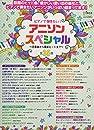月刊ピアノプレゼンツ ピアノで弾きたい!  アニソン・スペシャル~定番曲から最新ヒットまで~ (月刊ピアノ 2017年9月号増刊)