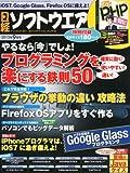 日経ソフトウエア 2013年 09月号