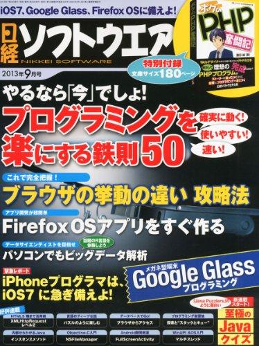 日経ソフトウエア 2013年 09月号の詳細を見る