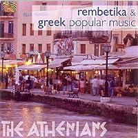 ギリシャの音楽 - レヴェティカとポピュラー曲 (Rembetiko & Popular Music from Greece)