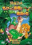 リトルフット ちびっこ恐竜と魔法の石 (ベスト・ヒット・コレクション第10弾)【初回生産限定】 [DVD]