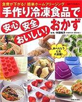 手作り冷凍食品で安心・安全・おいしい!おかず―食費が下がる!簡単ホームフリージング (別冊すてきな奥さん)