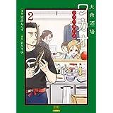 大衆酒場ワカオ ワカコ酒別店 (2) (ゼノンコミックス)