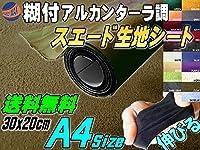A.P.O(エーピーオー) スエード (A4) オリーブ 3cm×20cm 曲面対応 アルカンターラ調 糊付き 生地シート
