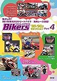 バイカーズ80'sセレクション Part4 懐かしの80年代-90年代ストリートバイク/レース [DVD]