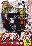 伊賀の影丸 若葉城の秘密の巻 (レアミクス コミックス)