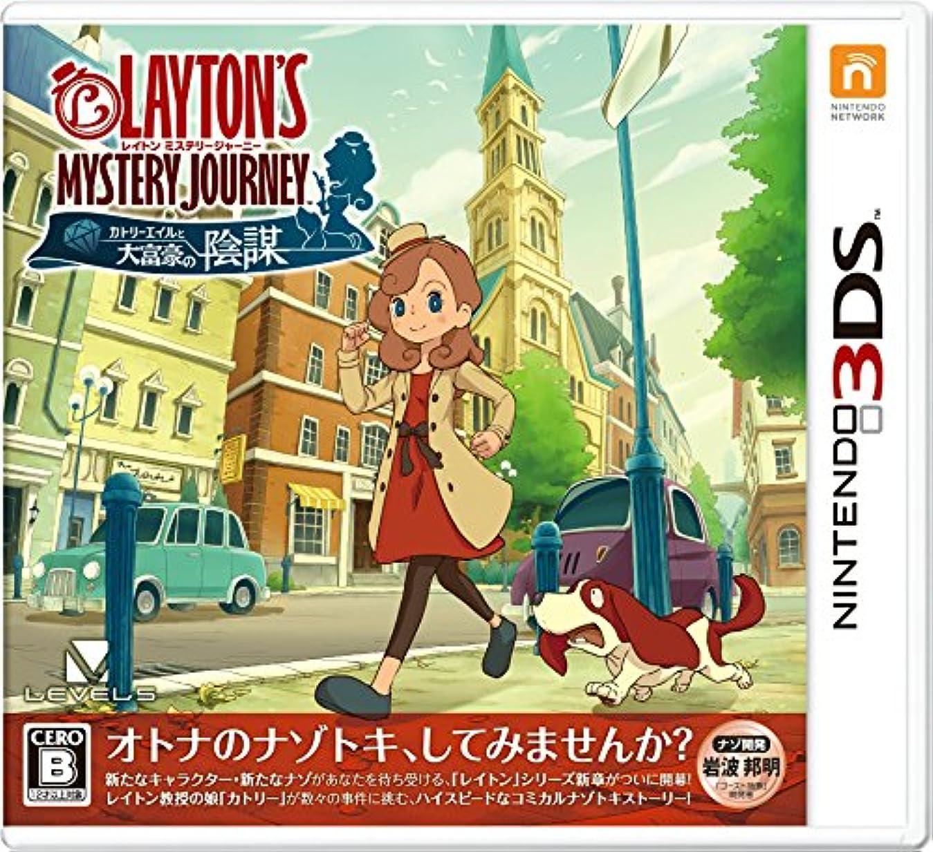 ウェイトレスナチュラルメンテナンスレイトン ミステリージャーニー カトリーエイルと大富豪の陰謀 - 3DS