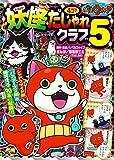 妖怪ウォッチ4コマだじゃれクラブ (5) (コロタン文庫)