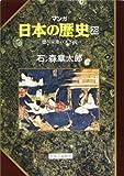 徳川家康の天下統一 (マンガ 日本の歴史)
