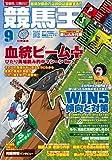競馬王 2011年 09月号 [雑誌]