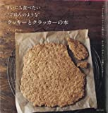 """まいにち食べたい""""ごはんのような""""クッキーとクラッカーの本 画像"""