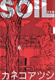 SOIL 6 (ビームコミックス)