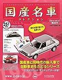 隔週刊国産名車コレクション全国版(251) 2015年 9/2 号 [雑誌]