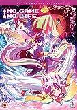 ノーゲーム・ノーライフ コンプリート DVD-BOX (全12話, 288分) ノゲノラ ノゲラ 榎宮祐 アニメ [DVD] [Import] [PAL, 再生環境をご確認ください]