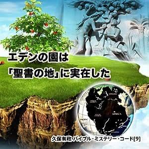 「エデンの園は『聖書の地』に実在した」久保有政 バイブル・ミステリー・コード(9) [DVD]