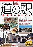 関西 道の駅 徹底オールガイド
