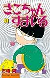 きこちゃんすまいる(1) (BE・LOVEコミックス)